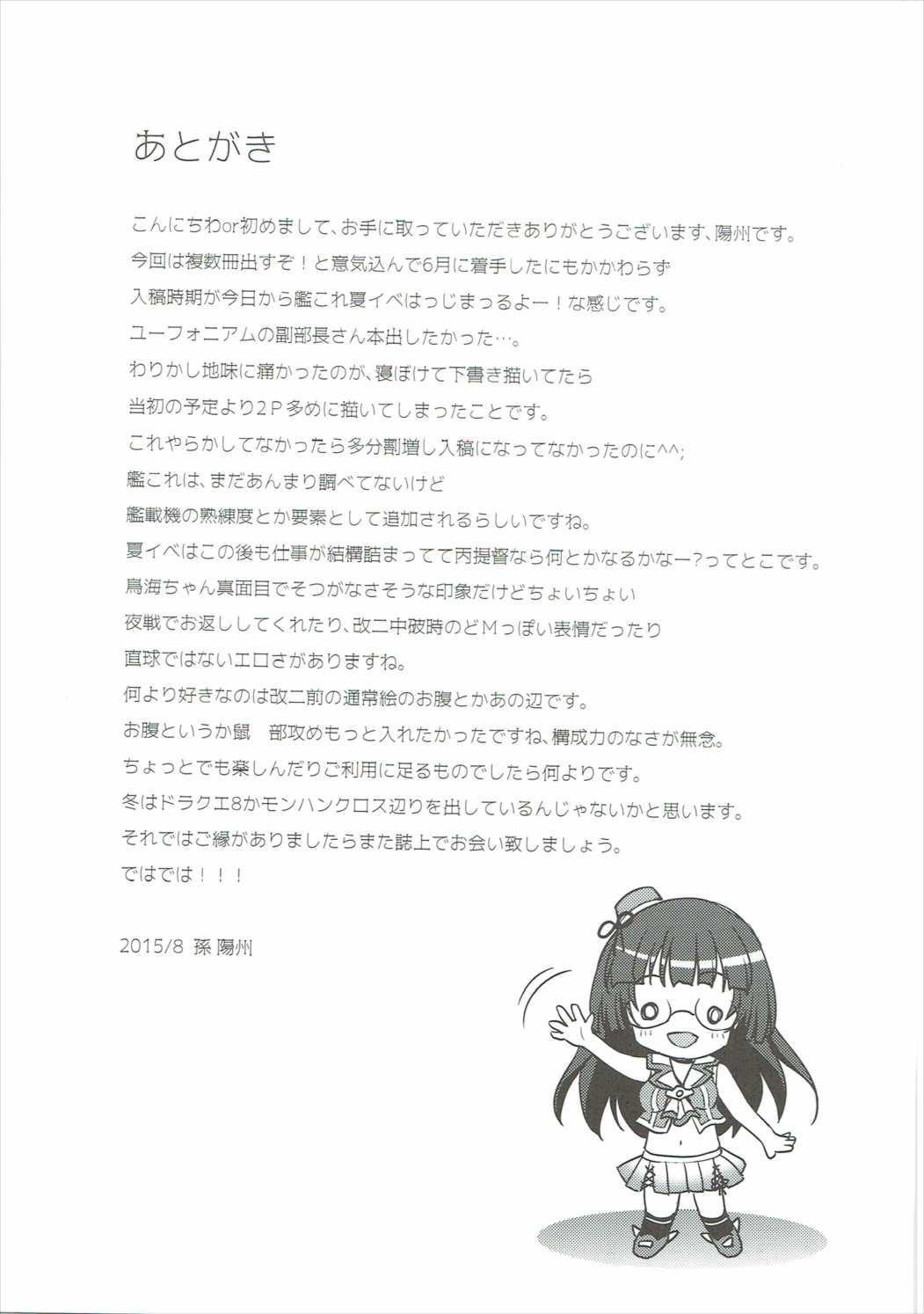 Choukai no Mousou Keikakusho 27