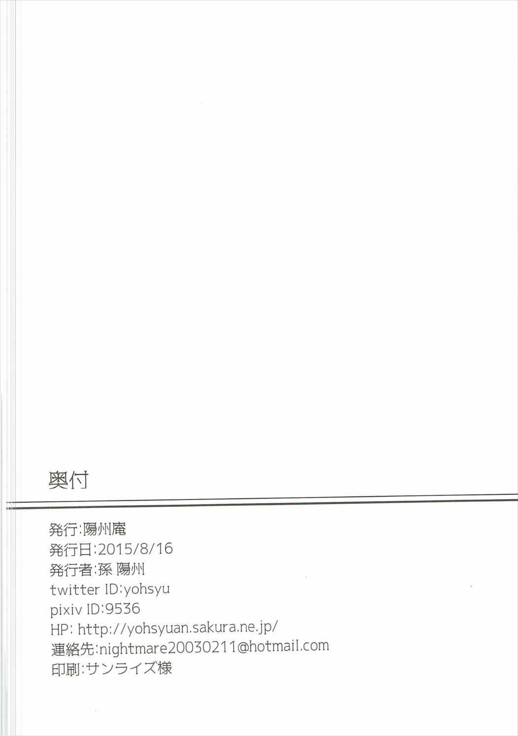 Choukai no Mousou Keikakusho 28