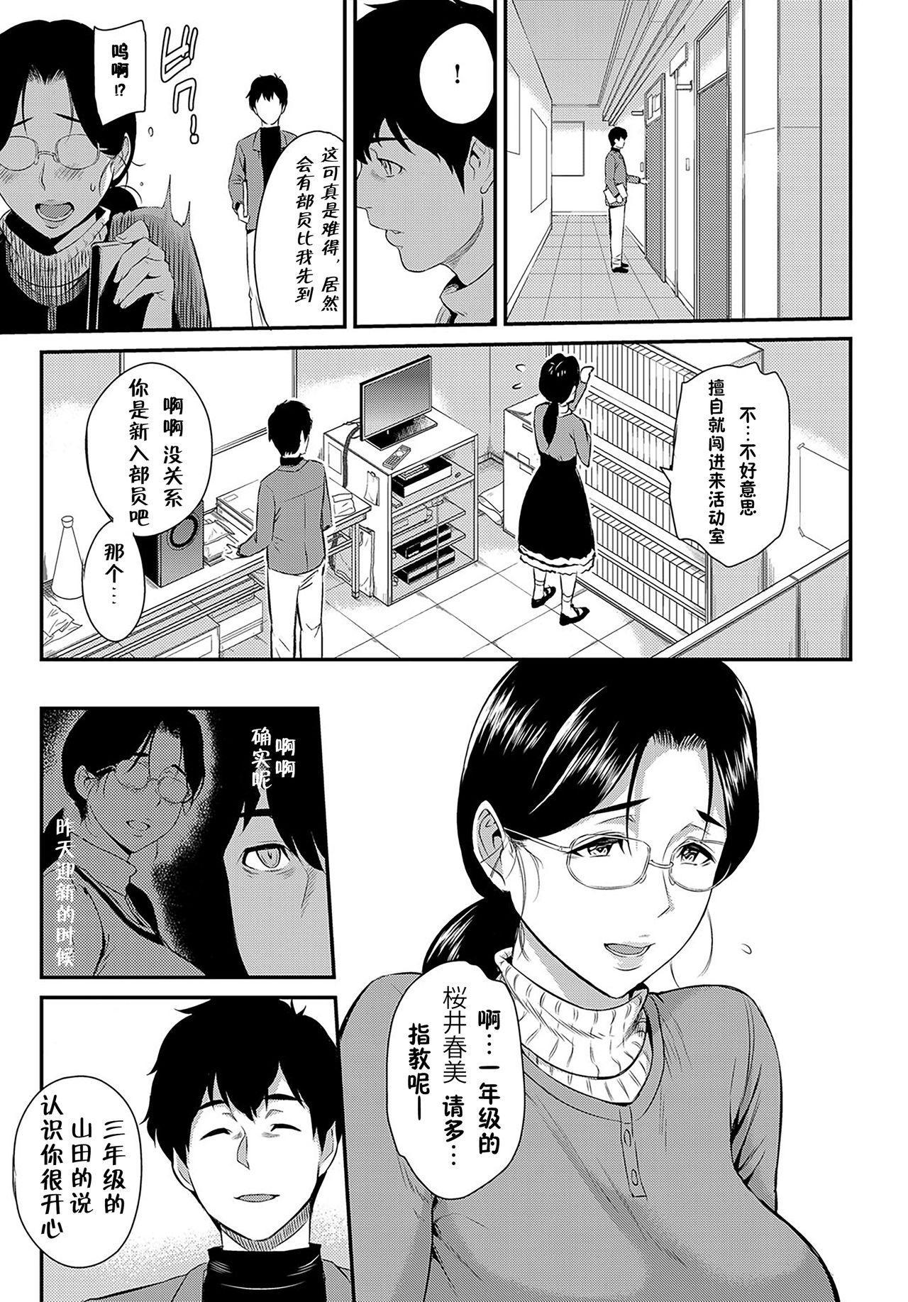 Kizashi Ch. 1-11 190