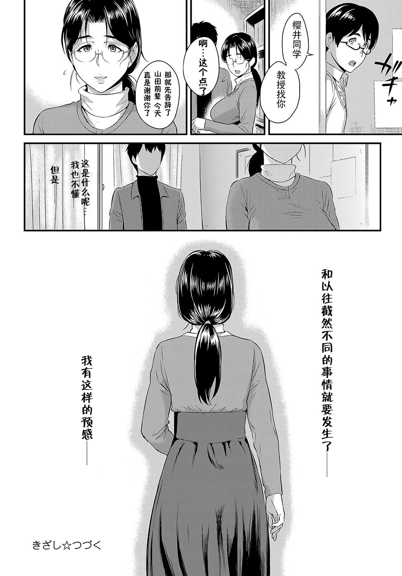 Kizashi Ch. 1-11 193