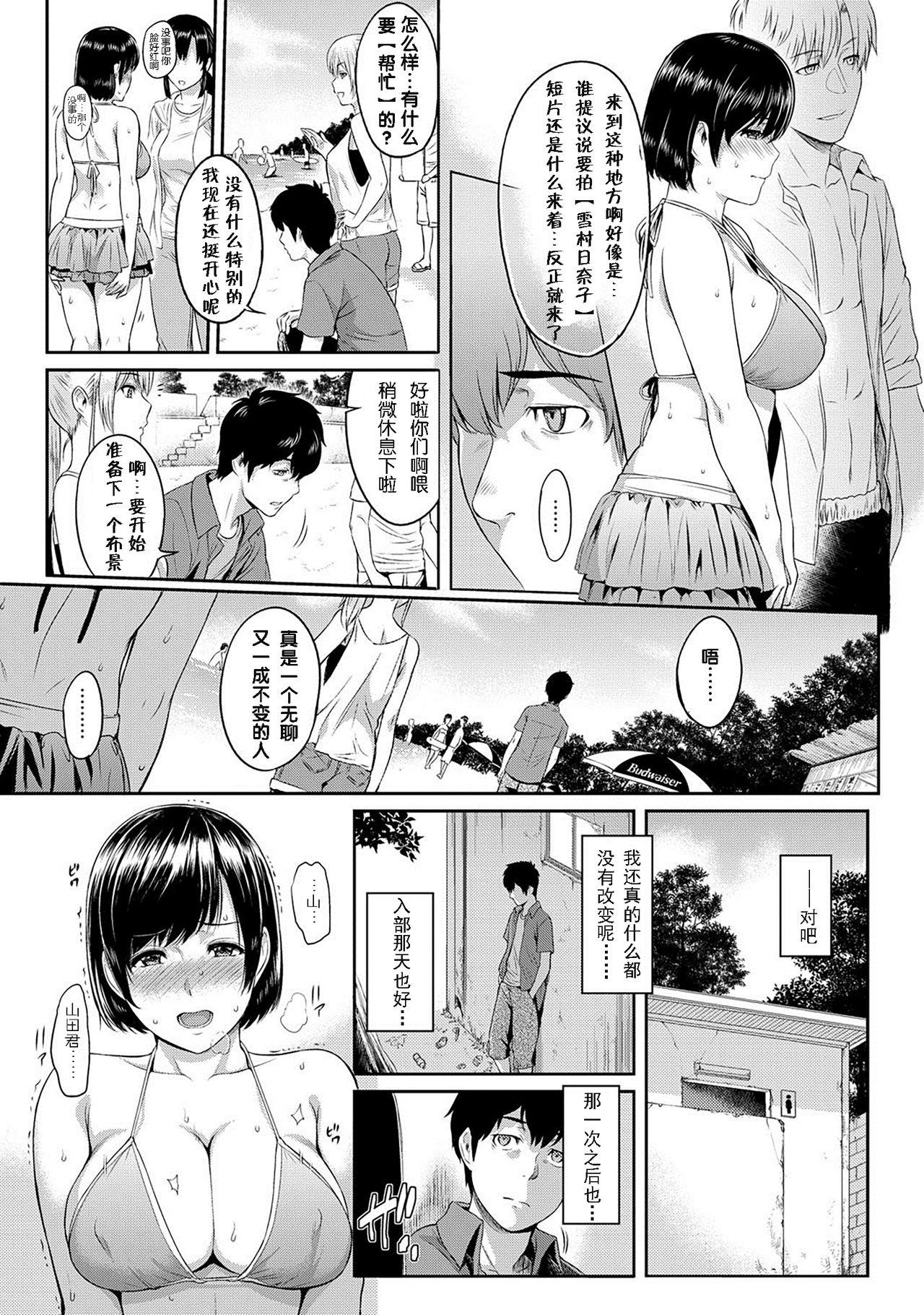 Kizashi Ch. 1-11 24
