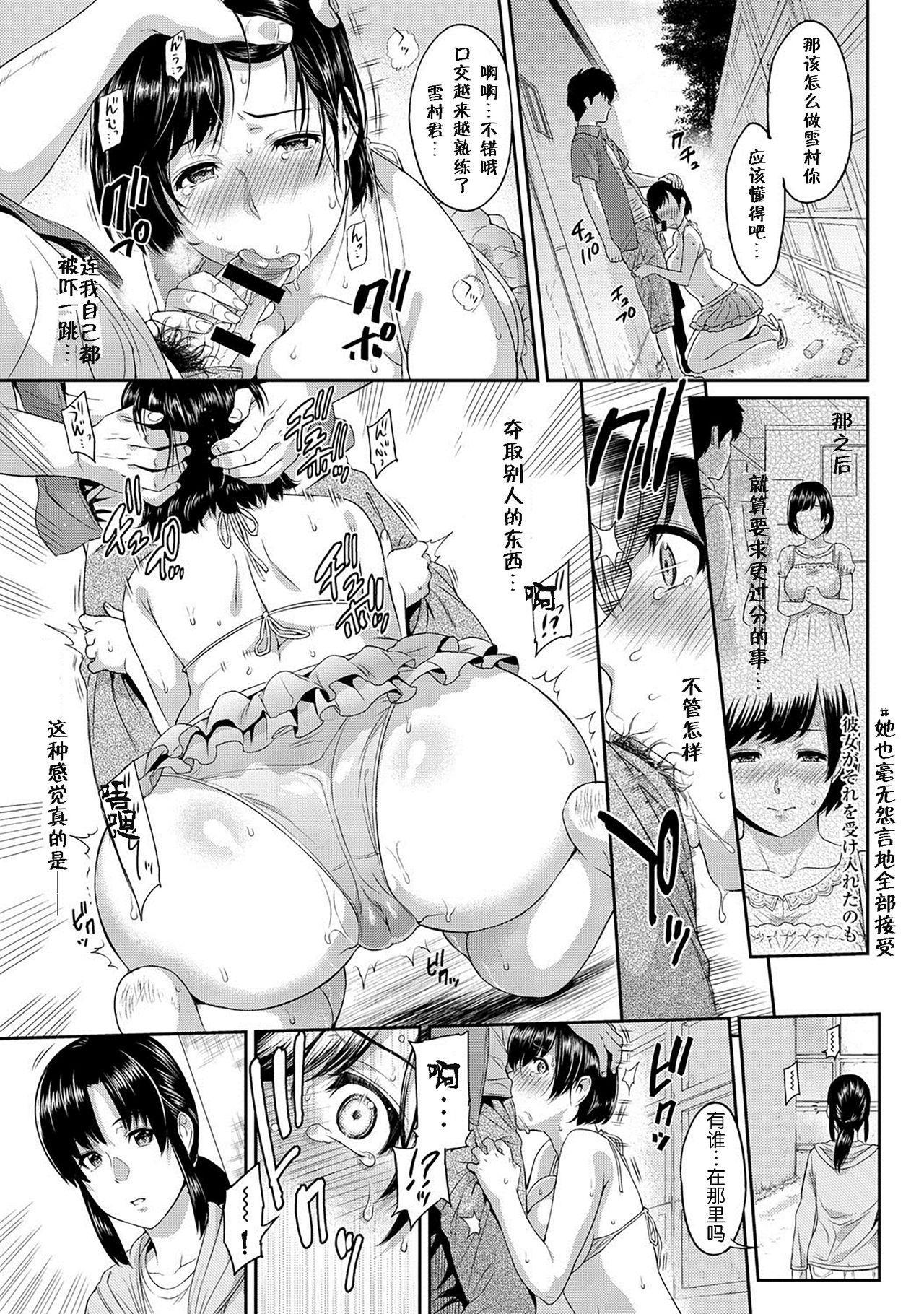 Kizashi Ch. 1-11 26
