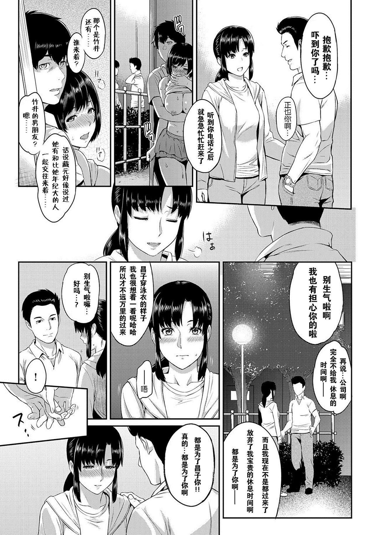 Kizashi Ch. 1-11 30