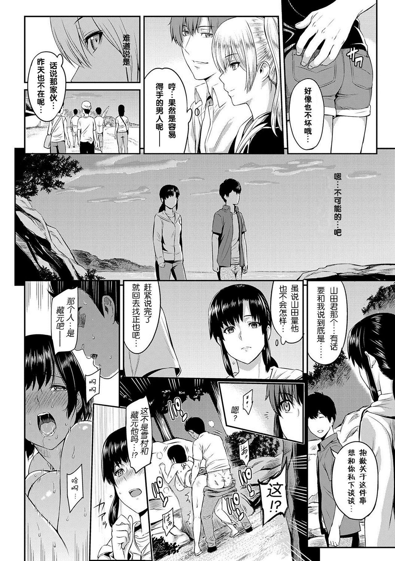 Kizashi Ch. 1-11 33
