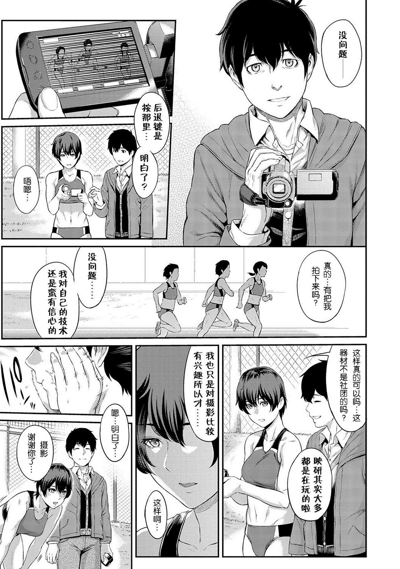 Kizashi Ch. 1-11 48