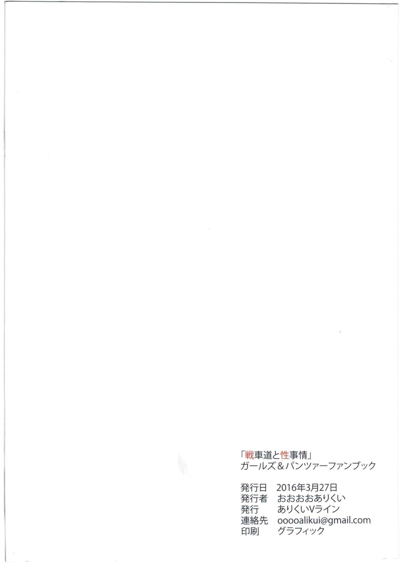 Senshadou to Seijijou 11