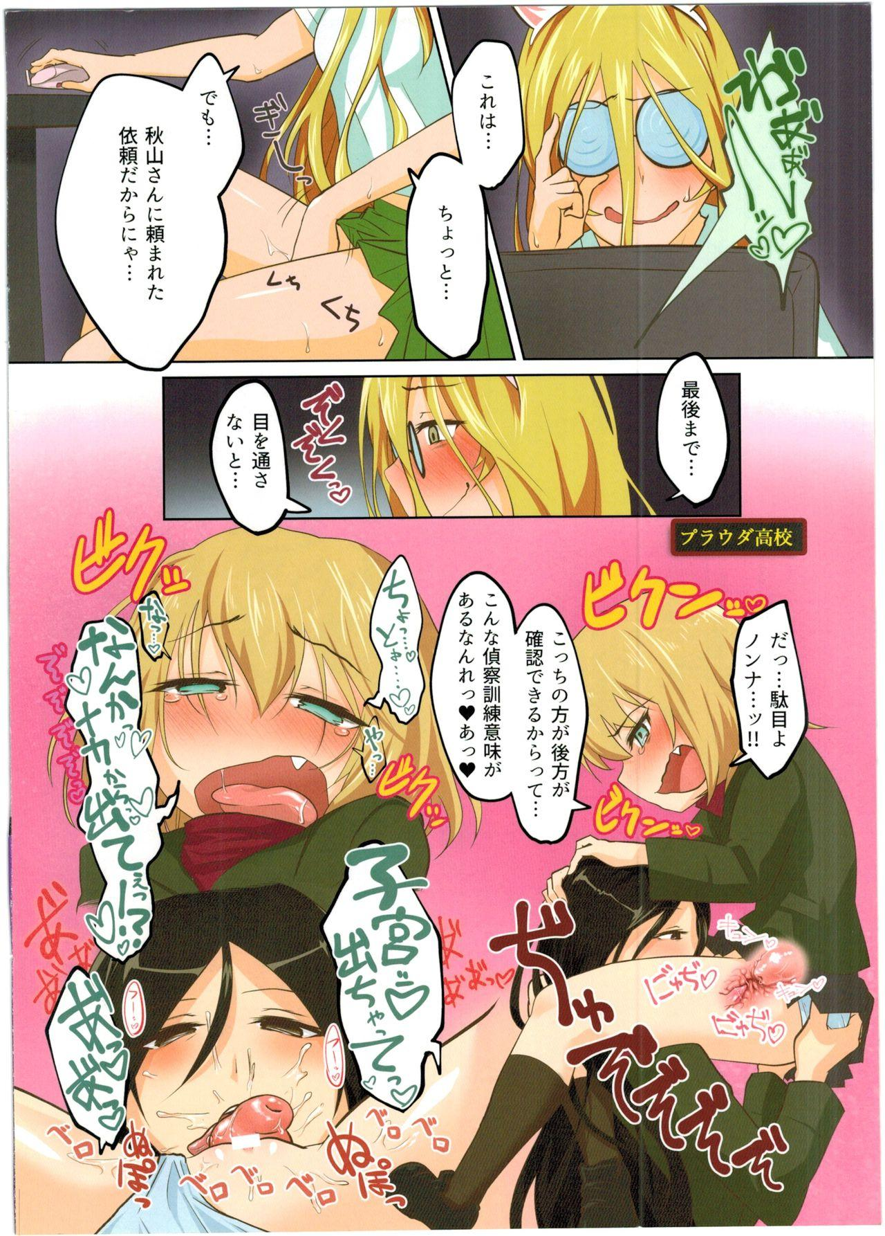 Senshadou to Seijijou 4
