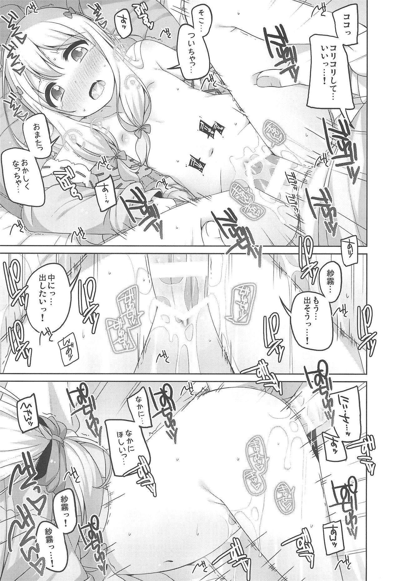 Sagiri-chan Kawaii. 8