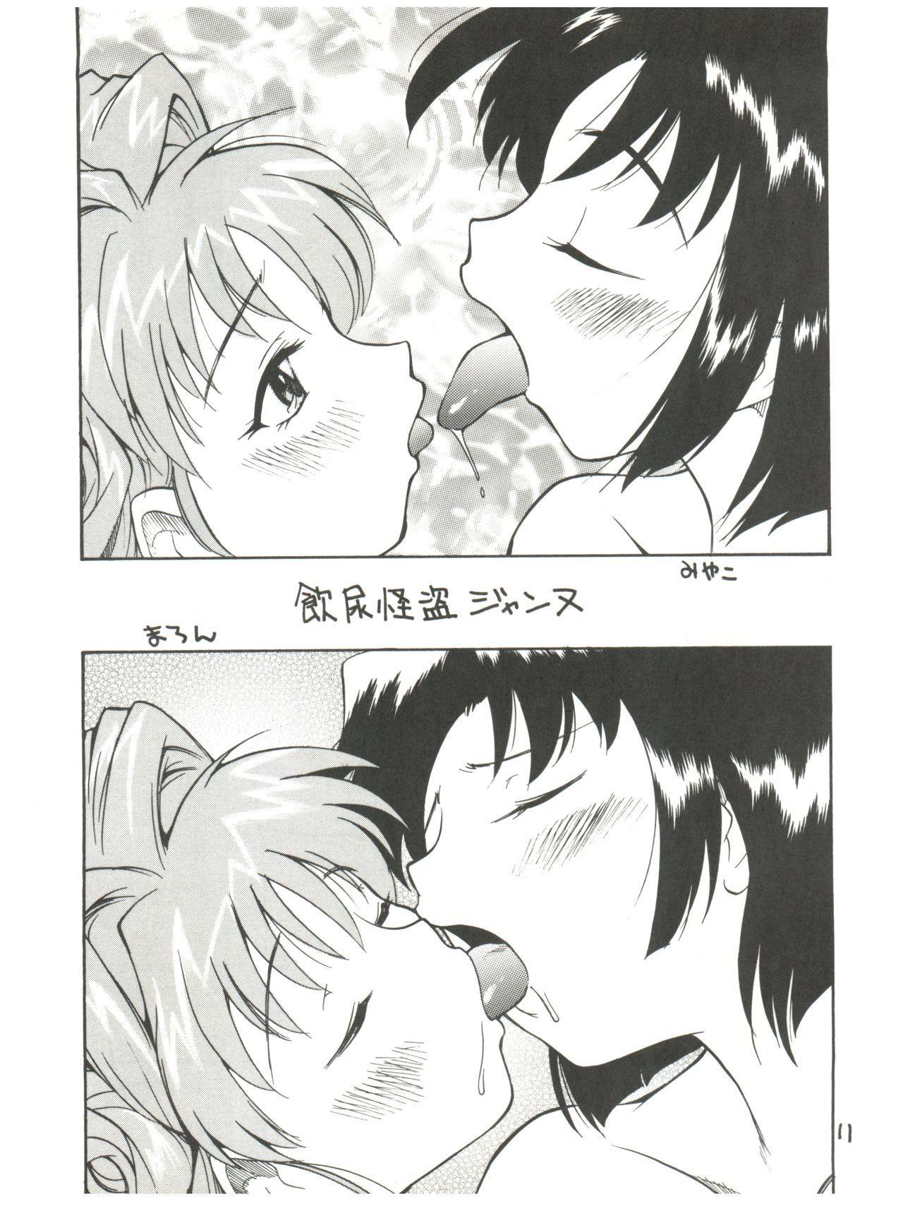 Innyou Shoujo 10