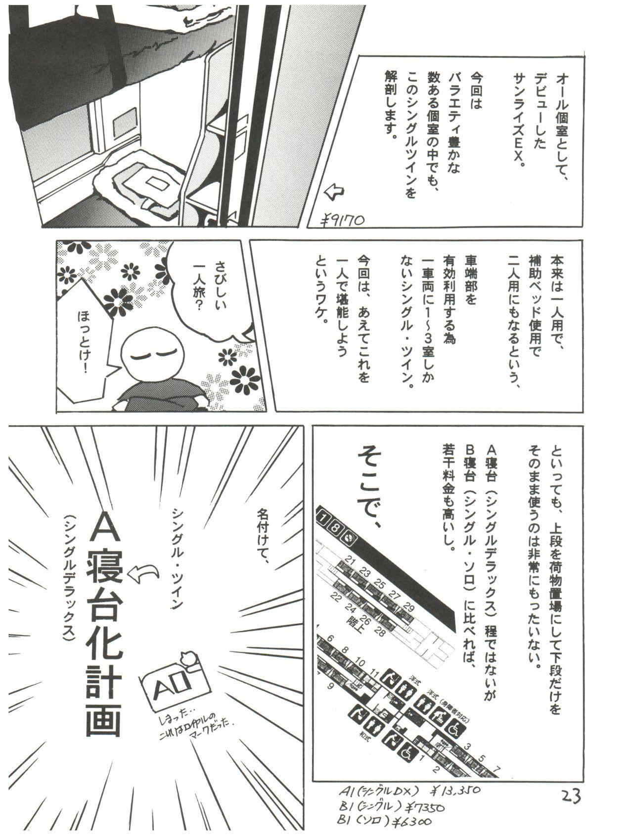 Innyou Shoujo 22