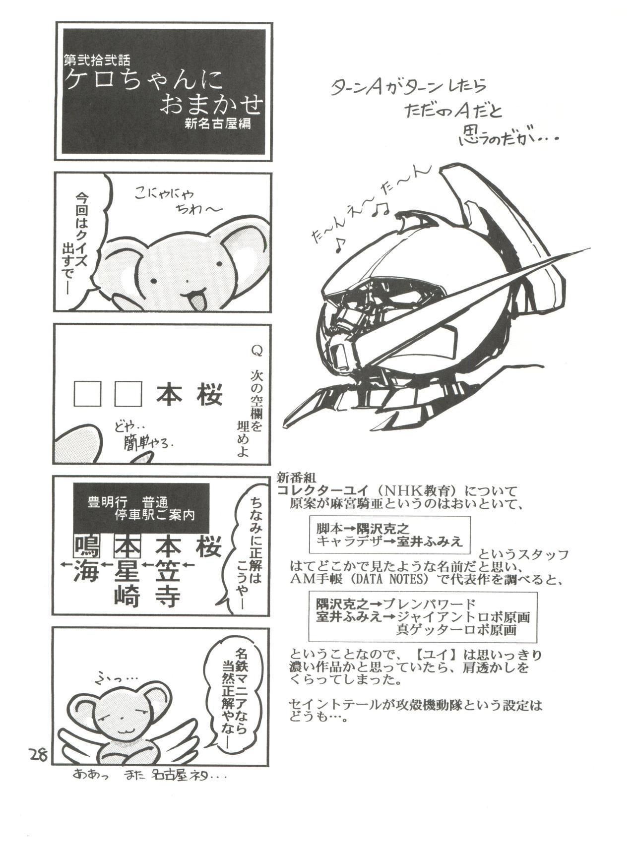 Innyou Shoujo 27