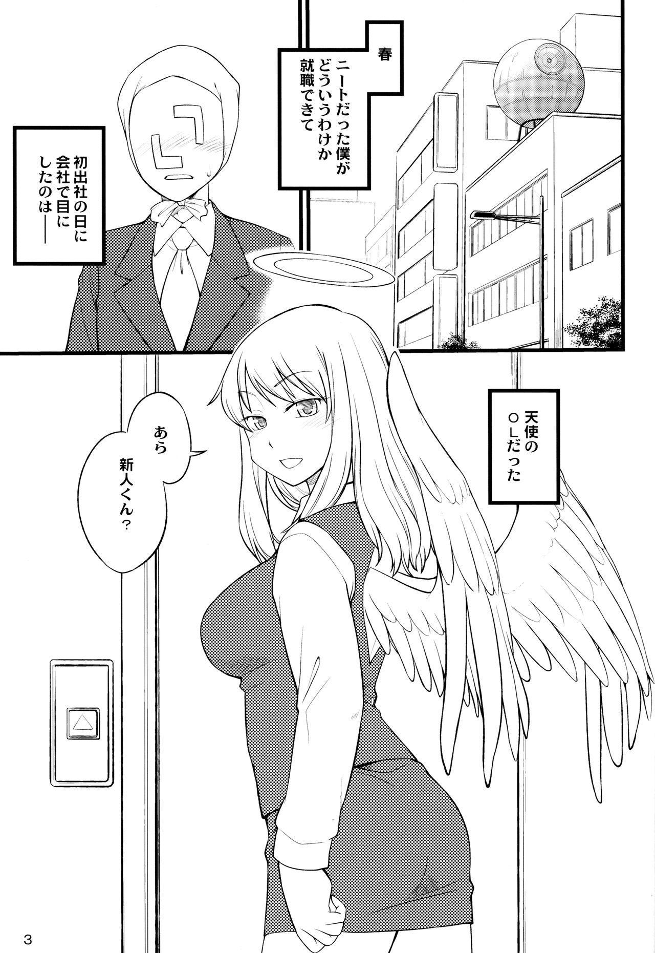 OL-san no Eroi Hon 1