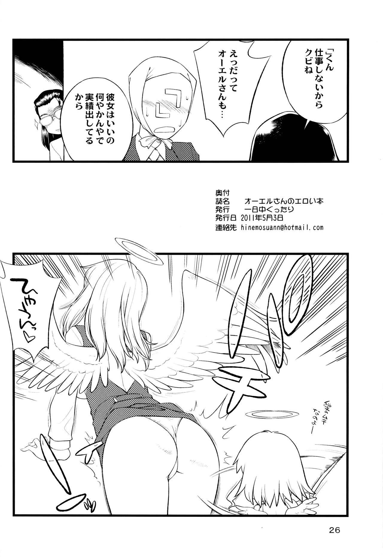 OL-san no Eroi Hon 24