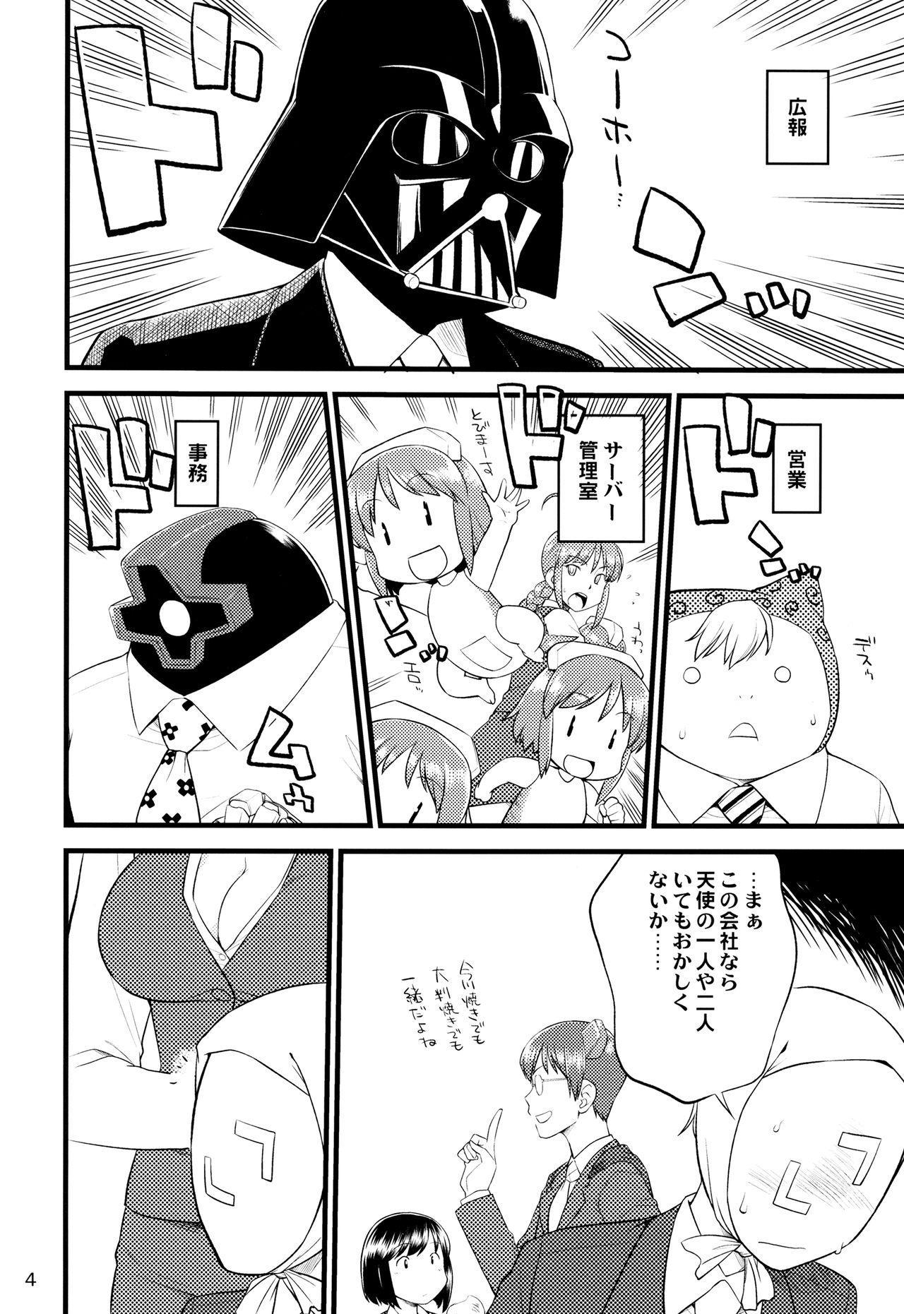 OL-san no Eroi Hon 2