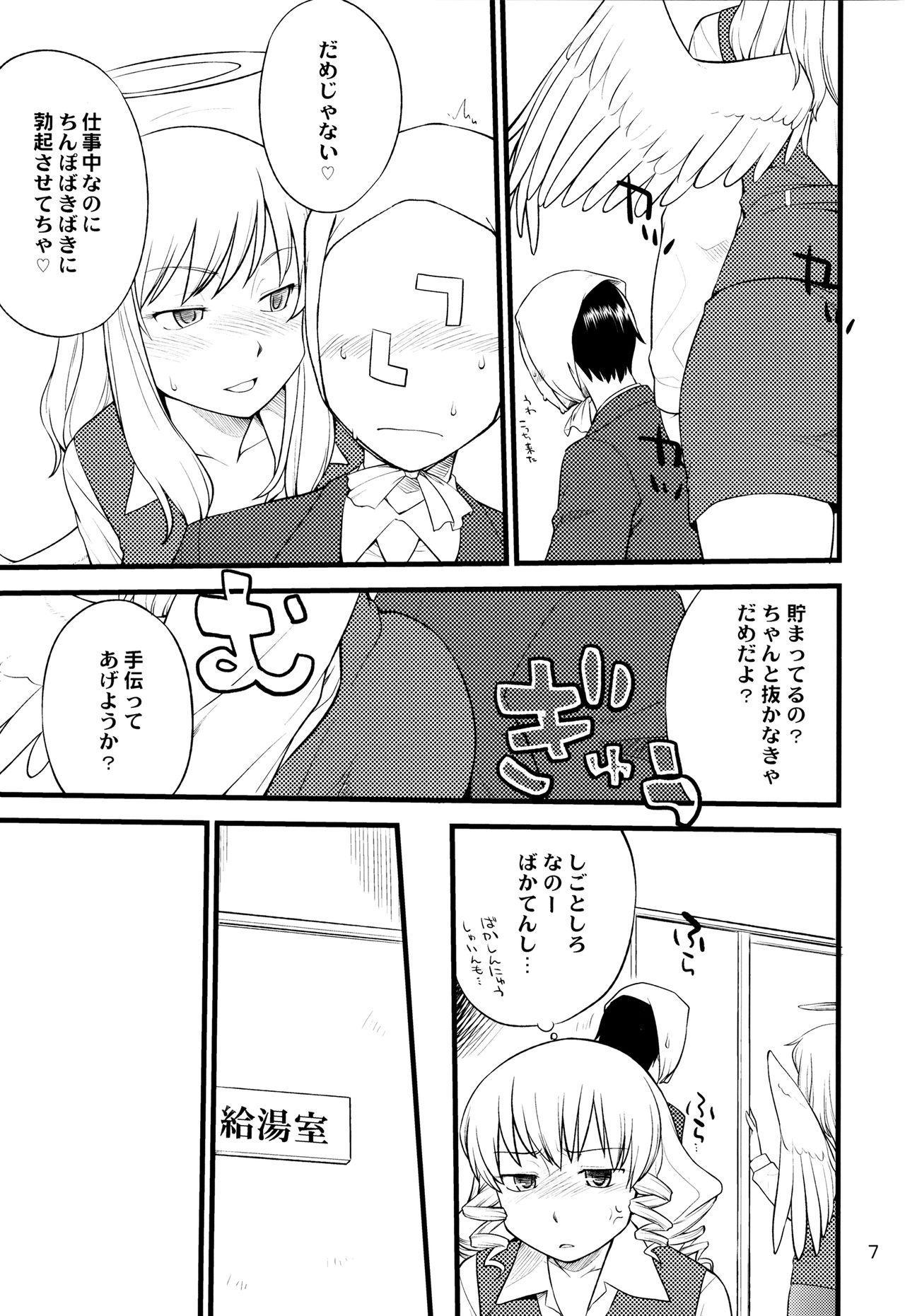 OL-san no Eroi Hon 5