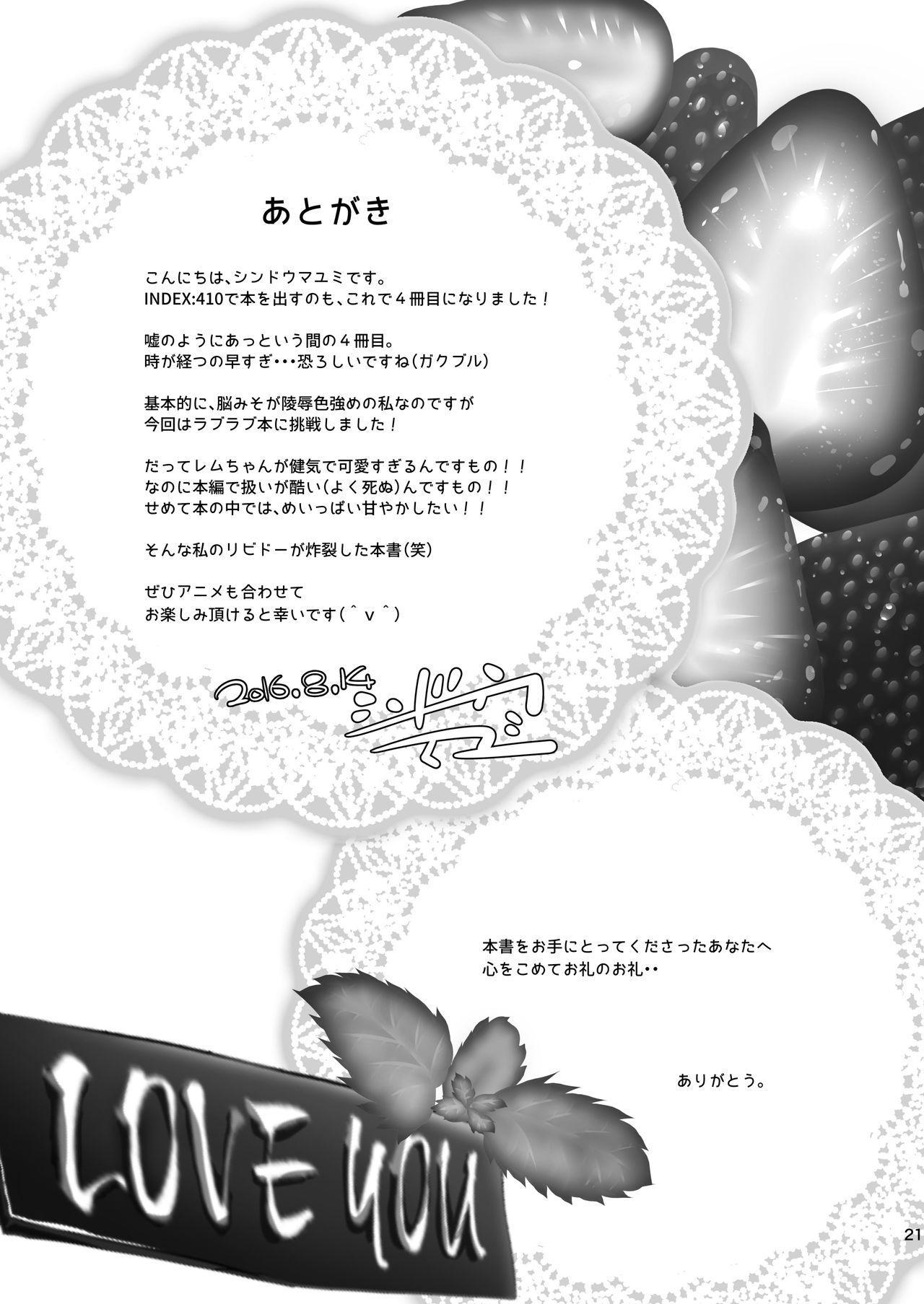 Re:Remu kara Hajimeru Orei no Orei 22