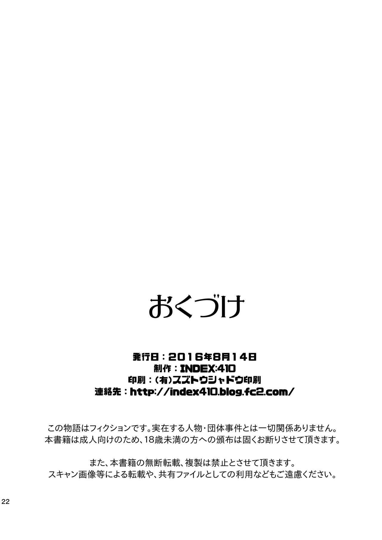 Re:Remu kara Hajimeru Orei no Orei 23