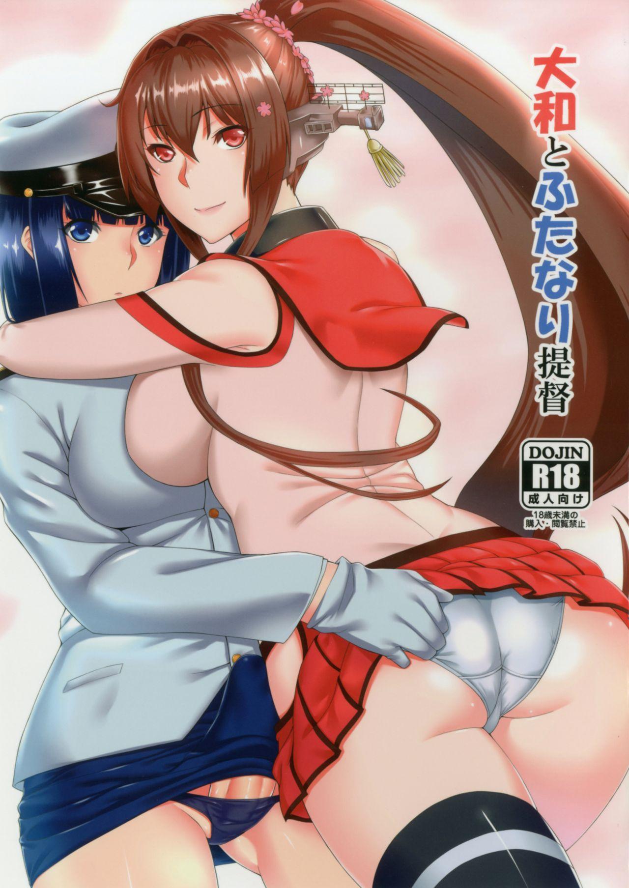 Yamato to Futanari Teitoku 0