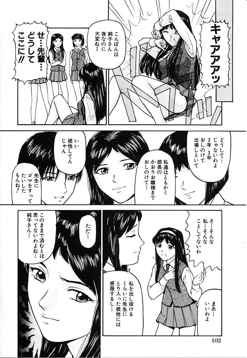 Honban Inkou Shidou 103