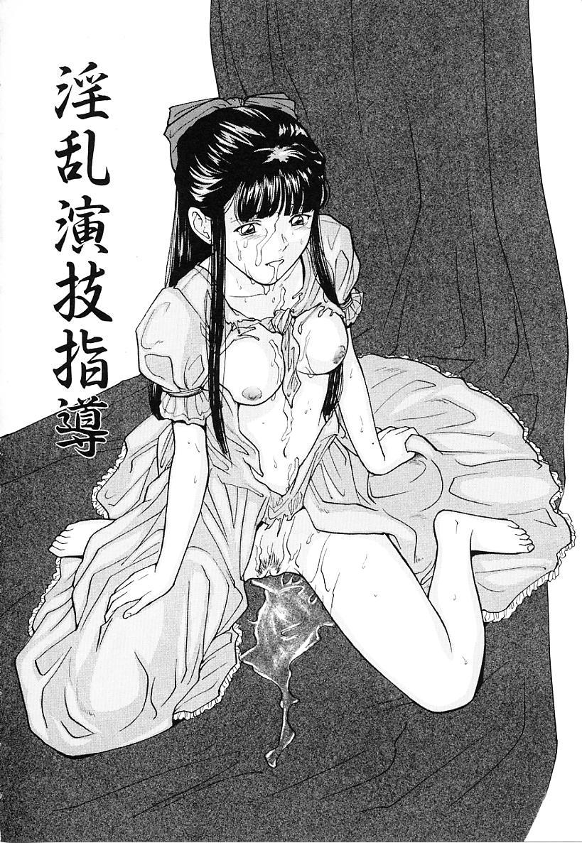 Honban Inkou Shidou 117