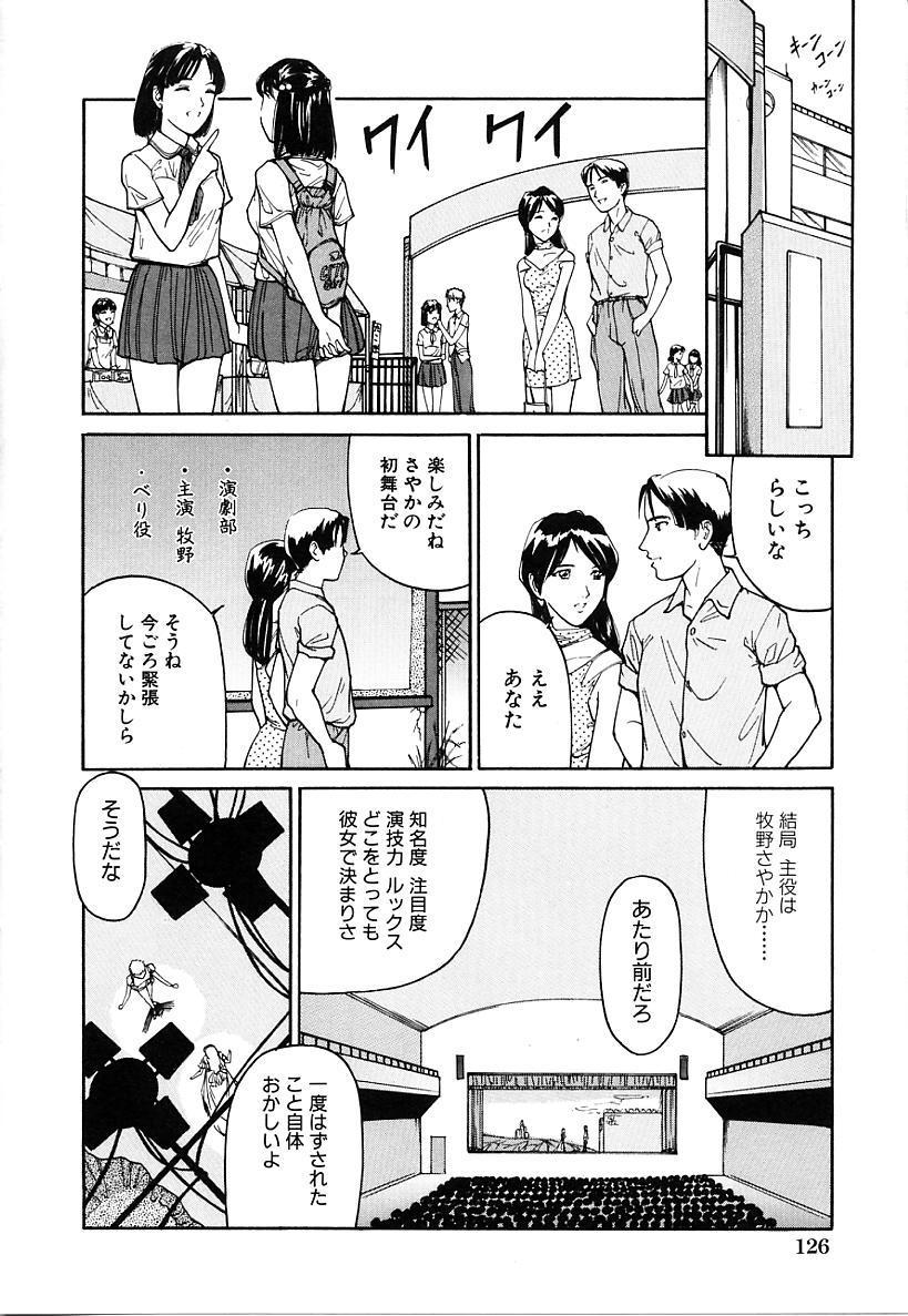 Honban Inkou Shidou 127
