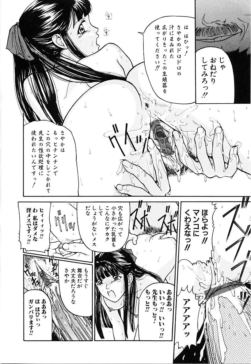 Honban Inkou Shidou 129