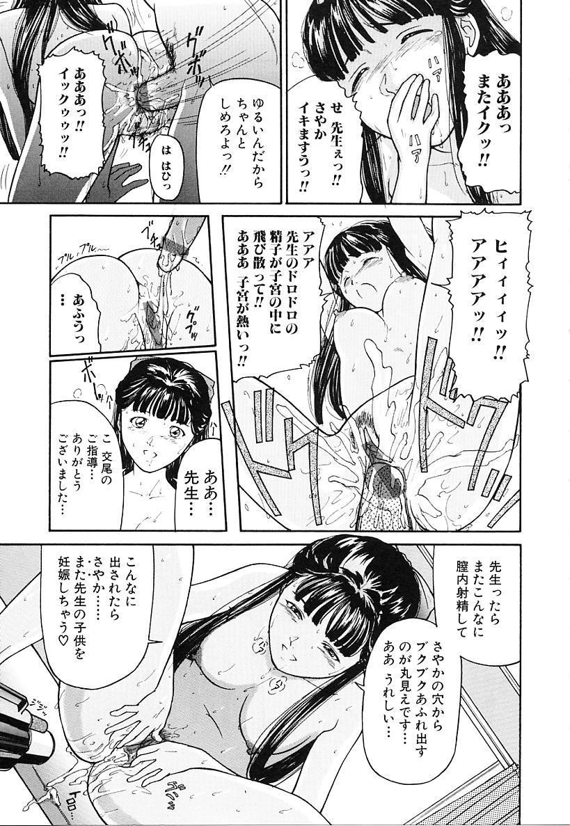 Honban Inkou Shidou 130