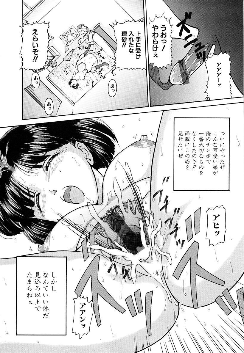 Honban Inkou Shidou 13
