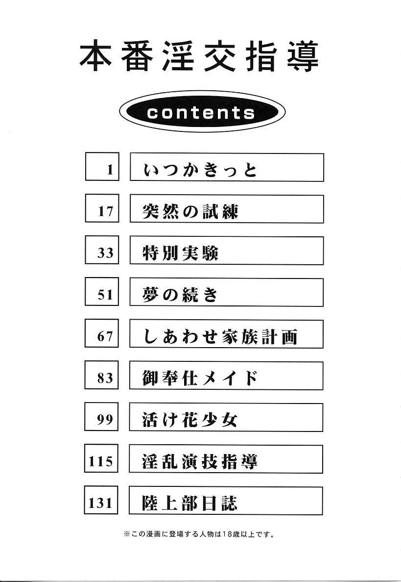 Honban Inkou Shidou 150