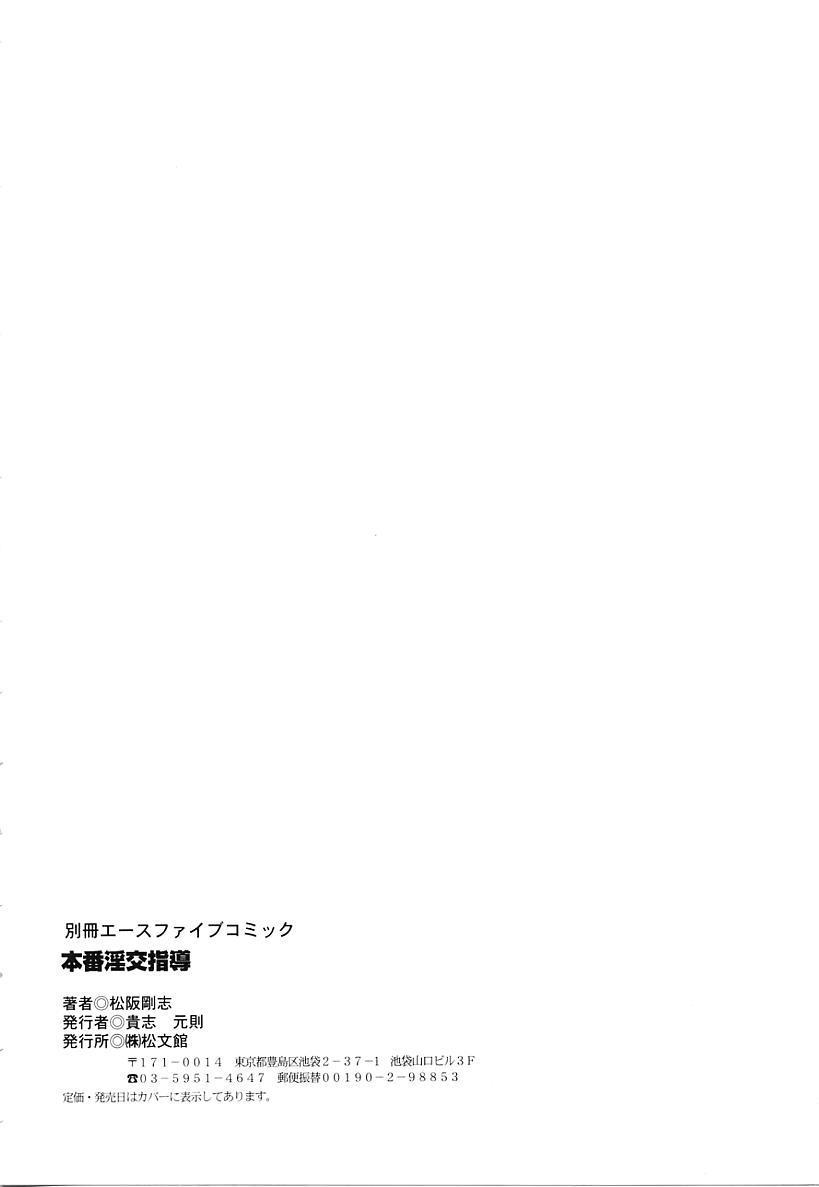 Honban Inkou Shidou 151