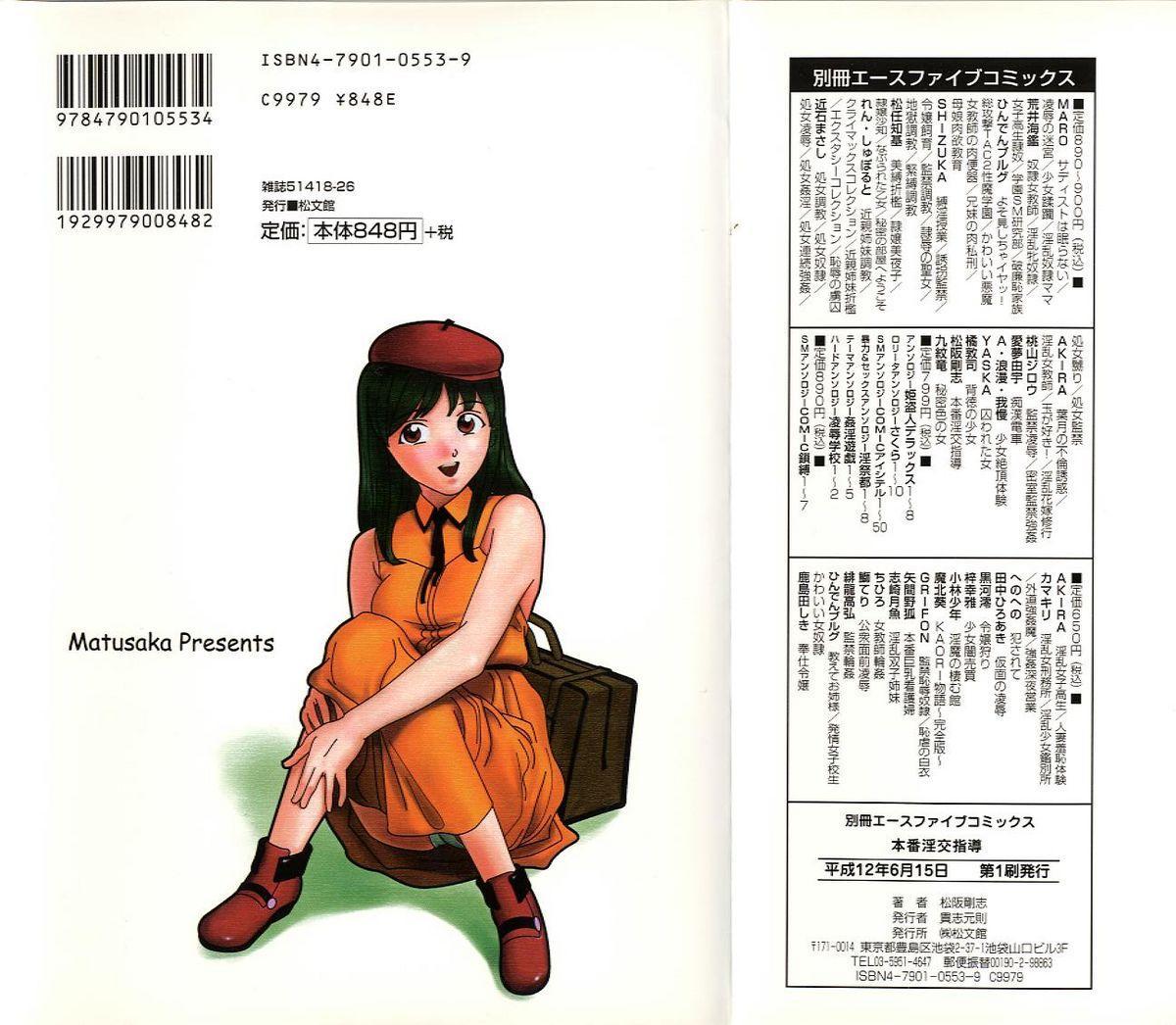 Honban Inkou Shidou 153