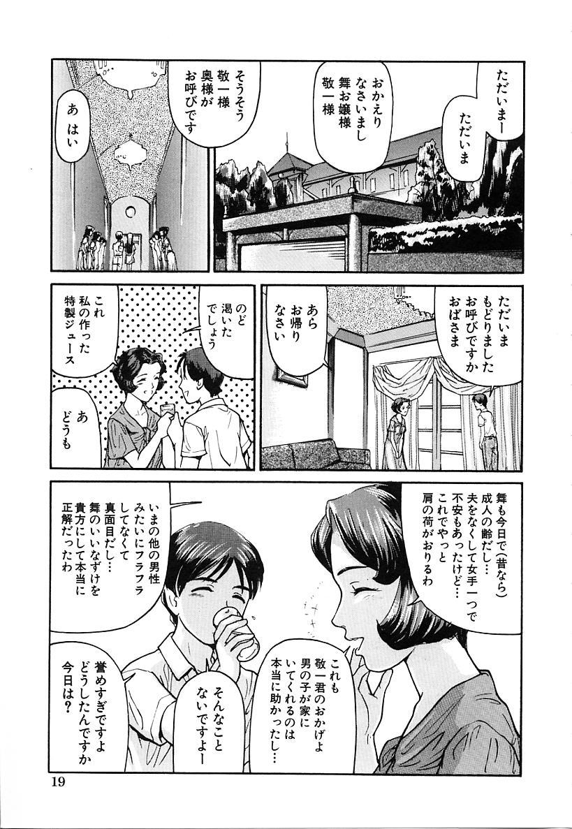 Honban Inkou Shidou 20