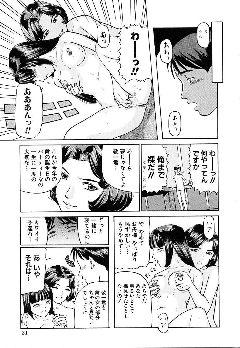 Honban Inkou Shidou 22