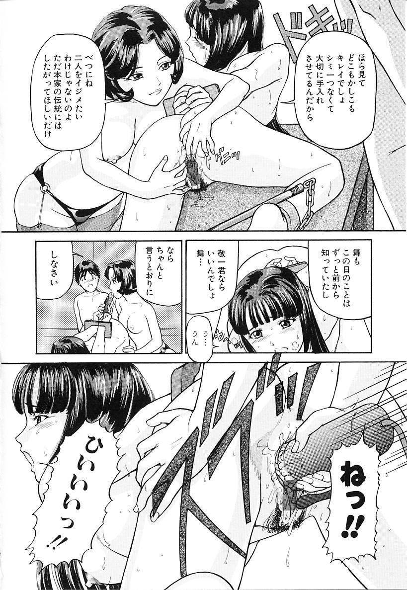 Honban Inkou Shidou 25