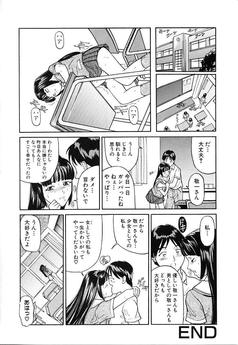 Honban Inkou Shidou 33