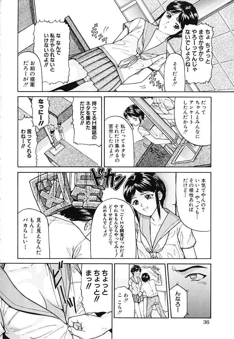 Honban Inkou Shidou 37