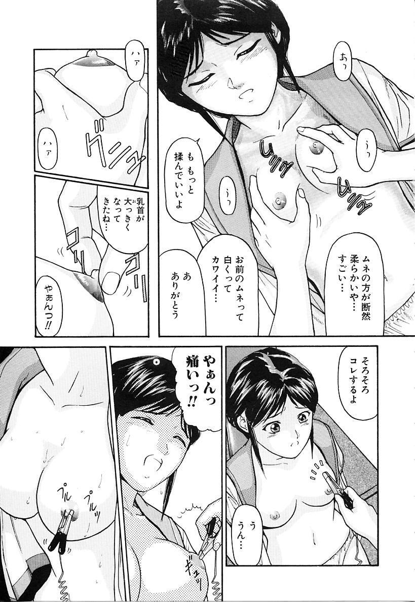Honban Inkou Shidou 40