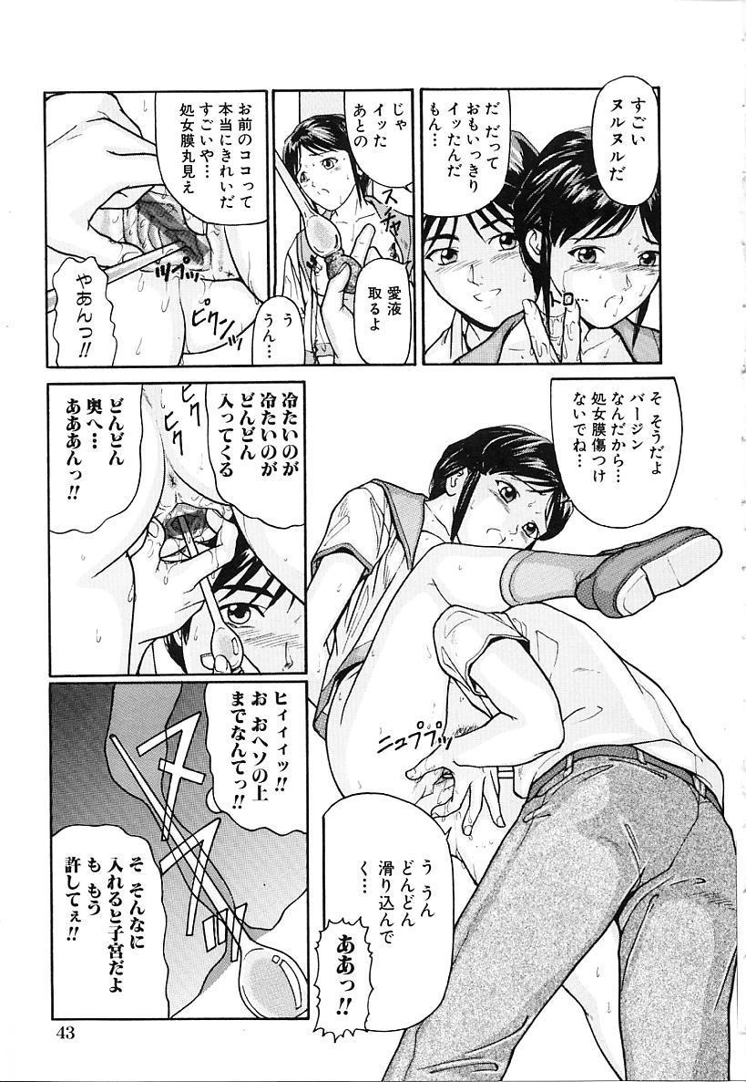 Honban Inkou Shidou 44