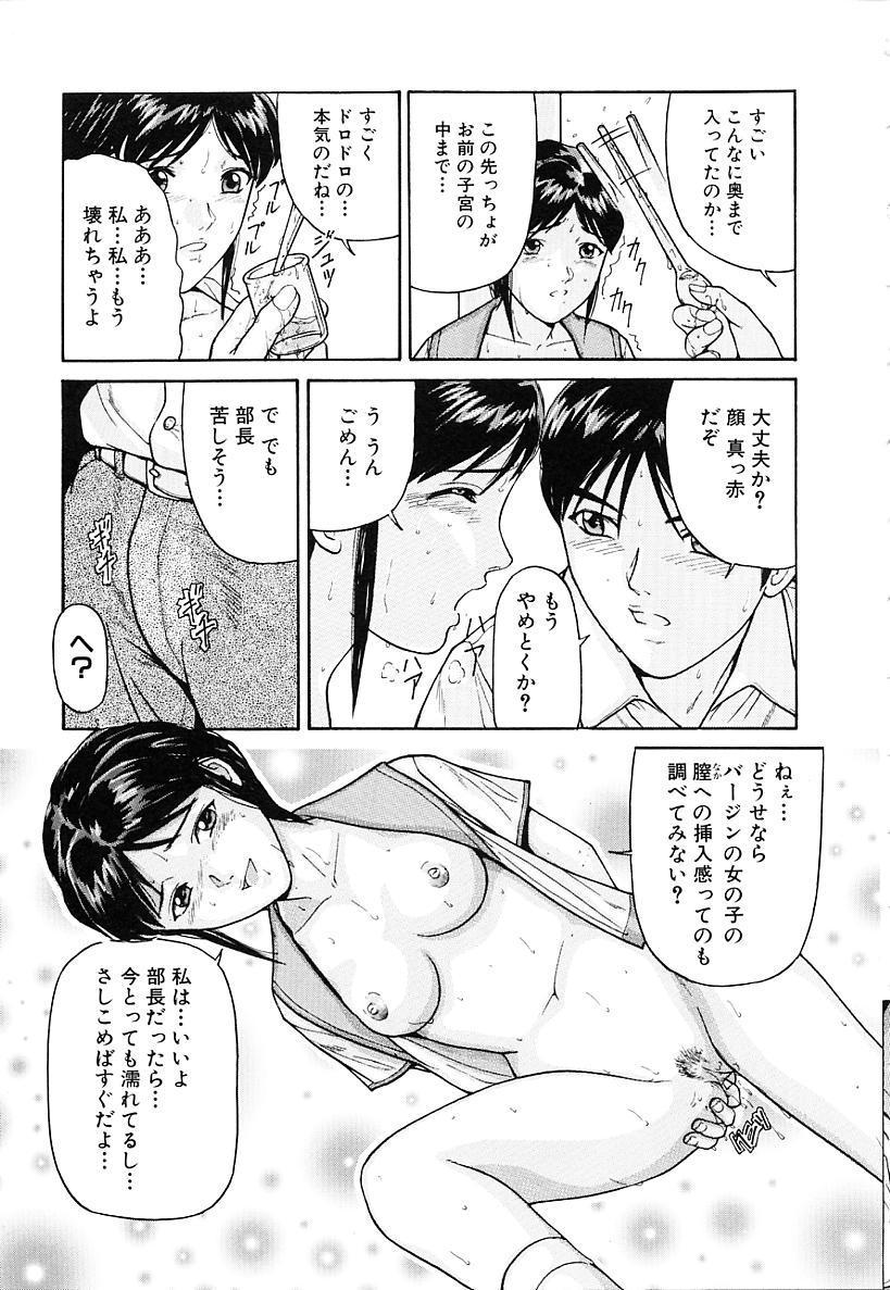 Honban Inkou Shidou 46