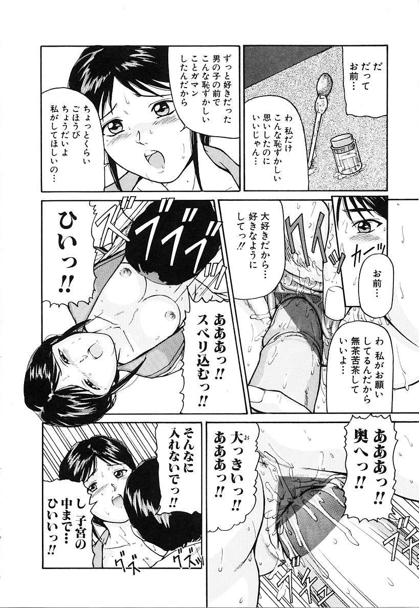Honban Inkou Shidou 47