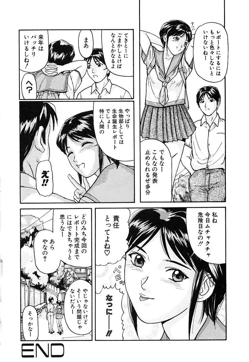 Honban Inkou Shidou 51