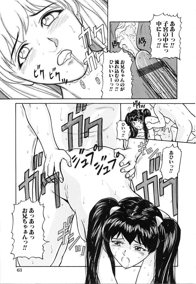 Honban Inkou Shidou 64