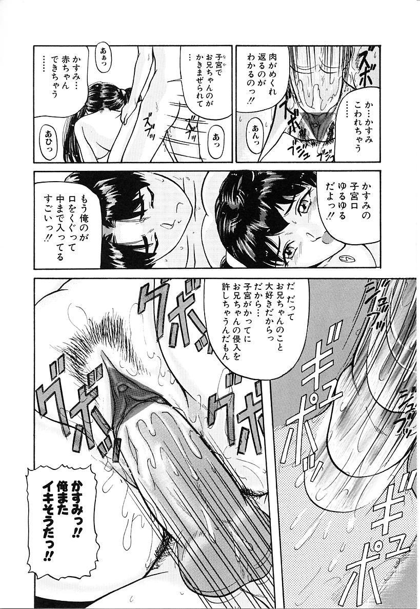 Honban Inkou Shidou 65