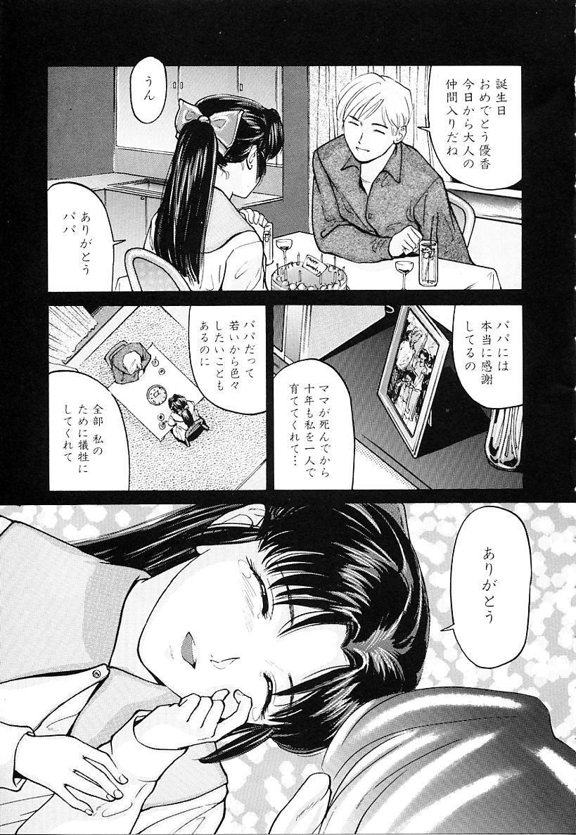 Honban Inkou Shidou 70
