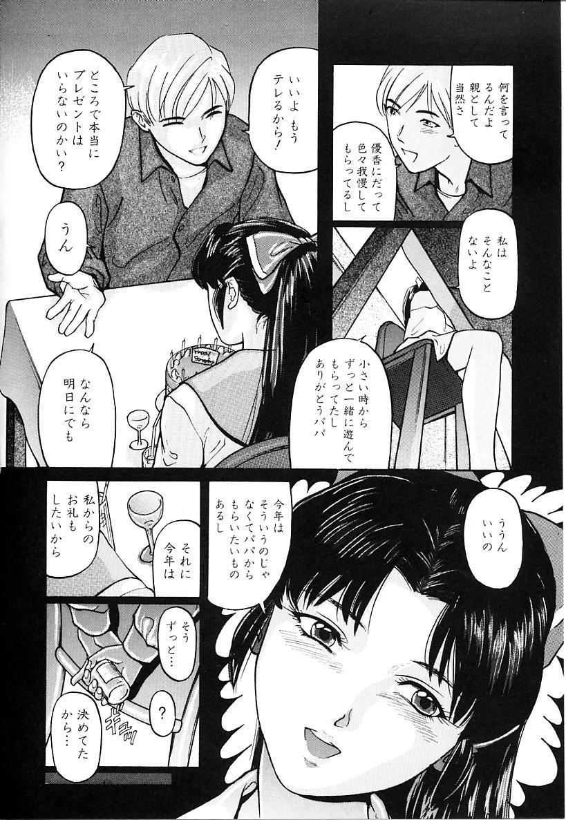 Honban Inkou Shidou 71