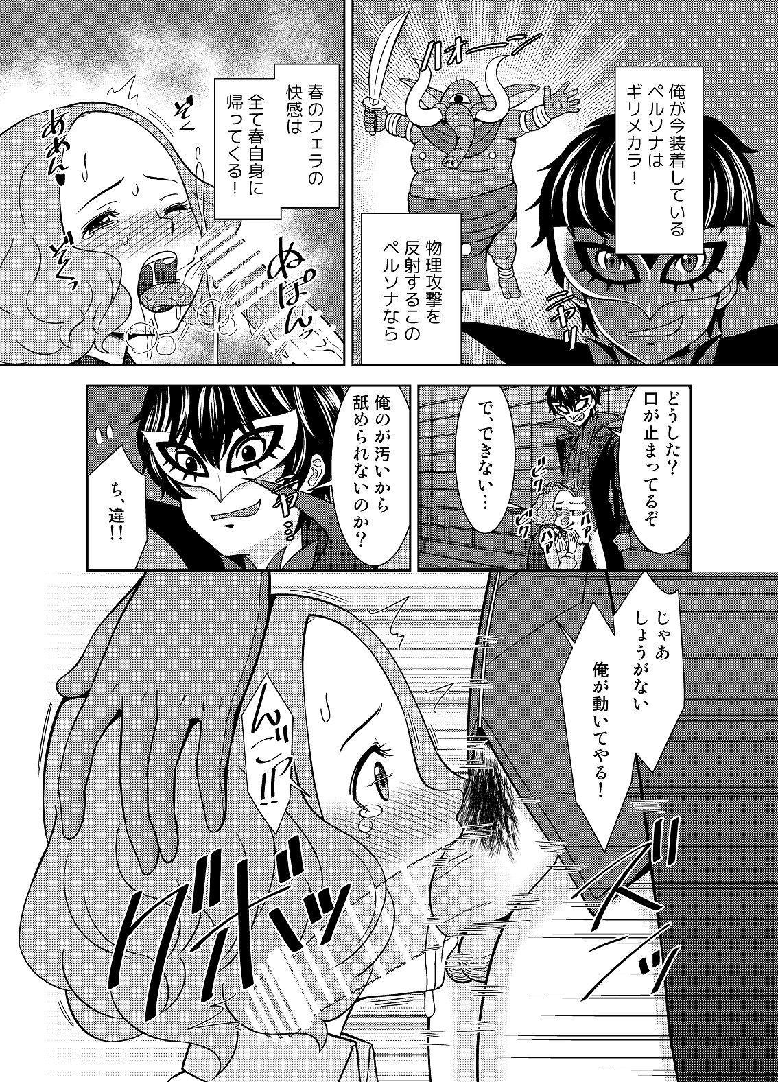 Have Kokoro of the Haru 9