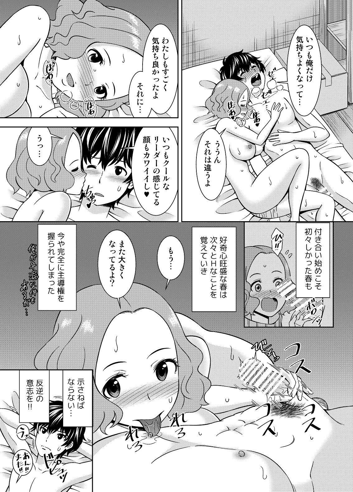 Have Kokoro of the Haru 4