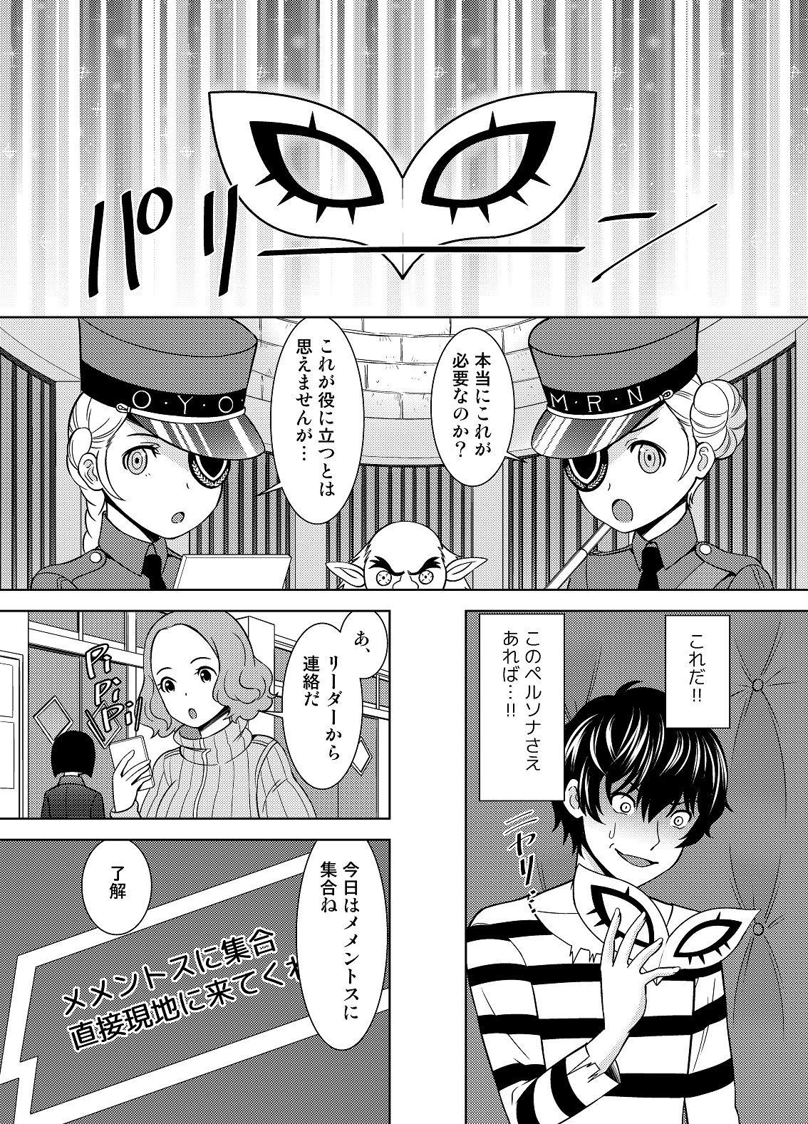 Have Kokoro of the Haru 5