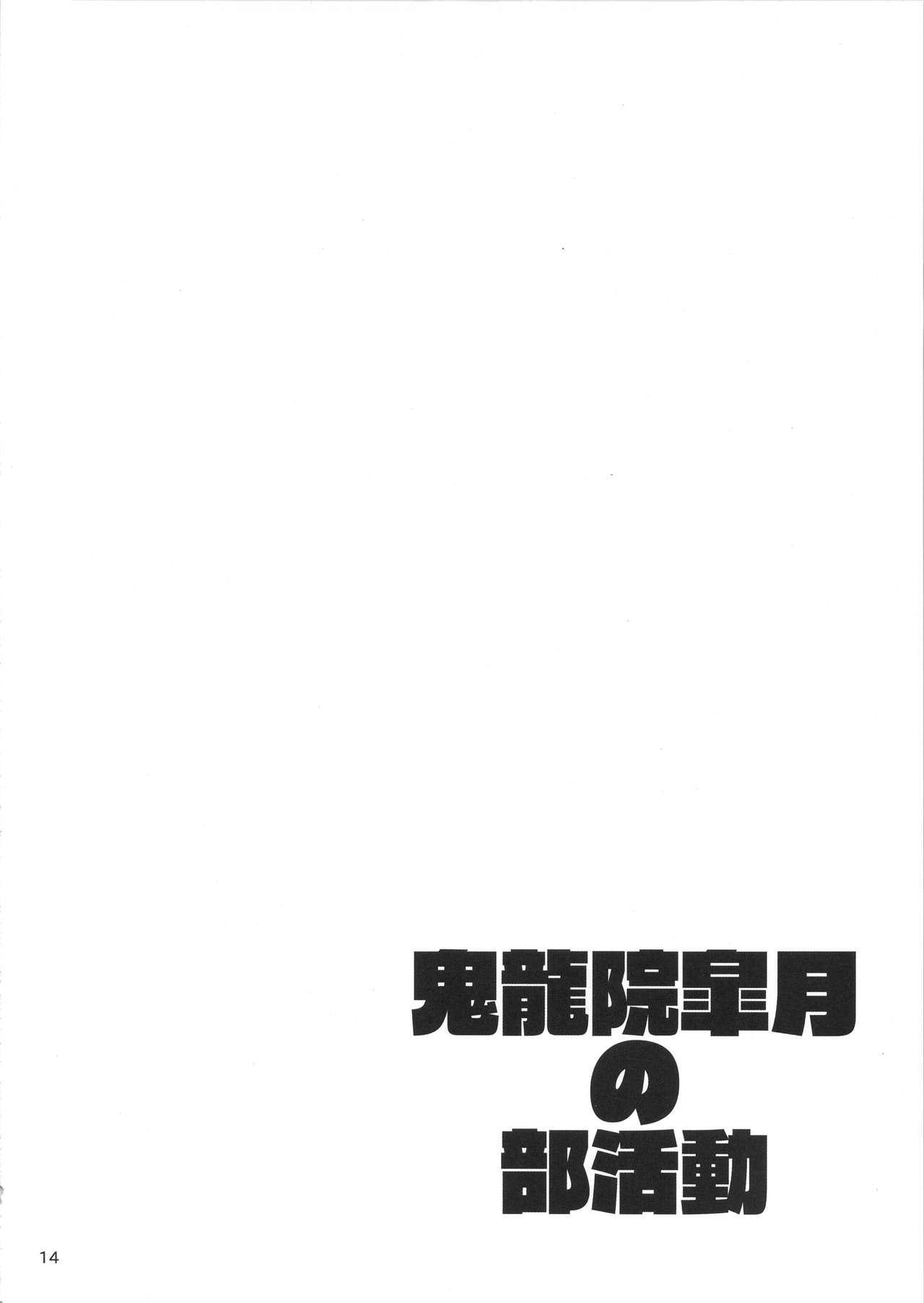 Kiryuuin Satsuki no Bukatsudou 12