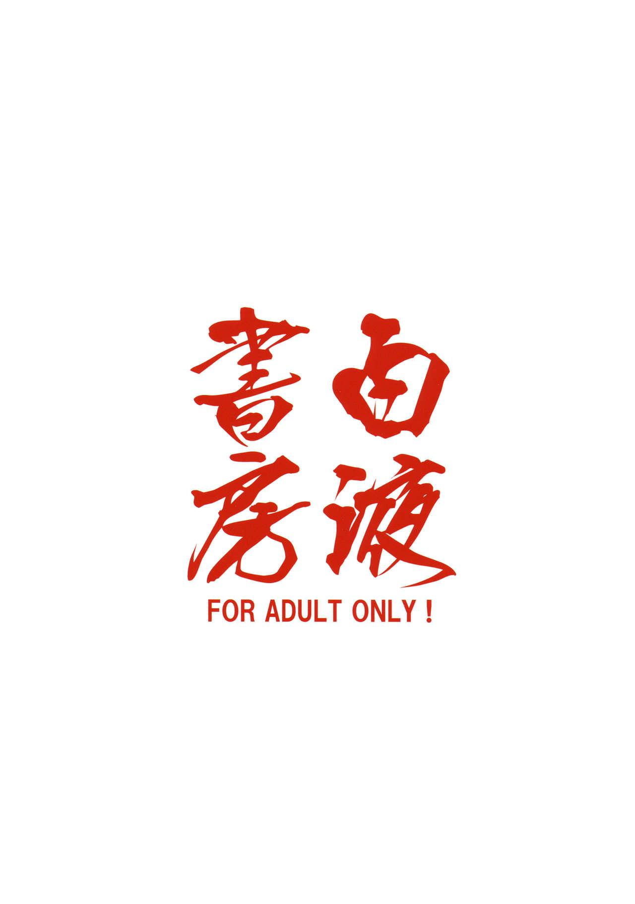 Kiryuuin Satsuki no Bukatsudou 17